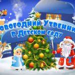 """Новогодний Утренник ДС """"Звездочка"""""""